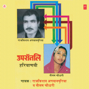Uprautali - Rajkishan Agwanpuriya & Neelam Chaudhary - Rajkishan Agwanpuriya & Neelam Chaudhary