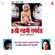 Swamiraj Maauli Ge Maay - Ajit Kadkade