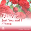 Just You and I 母になる 主題歌 (バック演奏編) - Single ジャケット写真