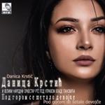 Danica Krstic, Veliki narodni orkestar RTS & Vladimir Panovic - Cije Je Ono Devojce