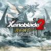 ゼノブレイド2 黄金の国イーラ オリジナル・サウンドトラック