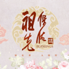 Elsa Lin - 无恙 (祖先保佑 2 插曲) artwork