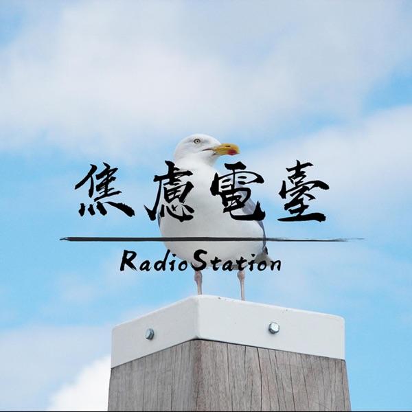 焦虑电台RadioStation