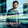 Sarkar (Tamil) [Original Motion Picture Soundtrack] - EP - A. R. Rahman