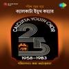 Panchish Bachhor Dhorey