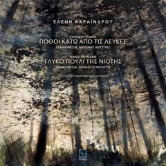 Pothοi Kato Apo Tis Lefkes / Glyko Pouli Tis Niotis (Soundtrack from the Theatrical Plays)