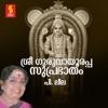 Sree Guruvayoorappa Suprabhatham EP