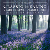 Suite Bergamasque: III. Clair de Lune
