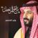 تاج المراجل - Waleed Al Shami