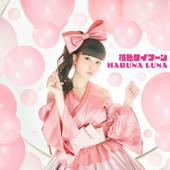 [Download] Momoiro Typhoon MP3