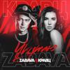 ZABAVA & Кравц - Укутаю обложка