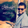 Yalli Betiheb Elna'na' - Tony Qattan