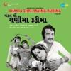 Bhakta Shri Ranima Rudima Original Motion Picture Soundtrack EP