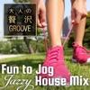 大人の贅沢GROOVE〜Fun to Jog Jazzy House Mix〜 ジャケット写真