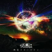 Passionate Starmine - EP