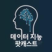 데이터 지능 팟캐스트