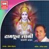 Ram Dhoon Lagi