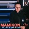 Mamikon - Позабудь (feat. Angel Mickel)