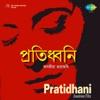 Pratidhani Original Motion Picture Soundtrack Single
