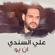Ali Al Sanadi In Yaw - Ali Al Sanadi