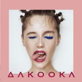 Умри, если меня не любишь - DaKooka