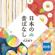 日本の昔ばなし - 丸山裕子