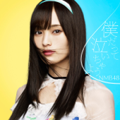 僕だって泣いちゃうよ (劇場盤)  EP-NMB48