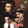 Dui Bhai (Original Motion Picture Soundtrack) - EP