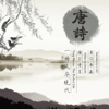 李馫 - 李馫 - Li Xin - 唐诗:一场绝代风华 - 唐詩:一場絕代風華 [Tang Poems: The Perfect Life] (Unabridged) アートワーク