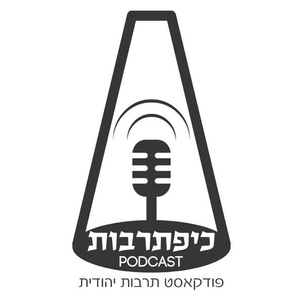 כיפת תרבות - פודקאסט תרבות יהודית