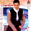 Weylomouny - Amr Diab