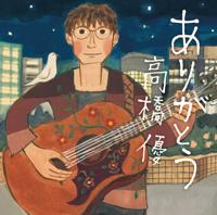 高橋優 - ありがとう - EP artwork