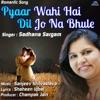 Pyaar Wahi Hai Dil Jo Na Bhule