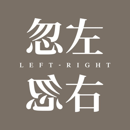 Cover image of 忽左忽右