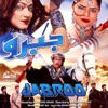 Jabroo Pakistani Film Soundtrack EP