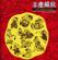 喜慶鑼鼓 - Wang Sen-Di & The Chinese Orchestra of Beijing Central Music College