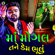 Maa Mogal Tane Kem Bhulu - Navin Bhati