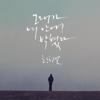 Learn To Love - Hwang Chi Yeul