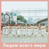 Sekainohitoe (Special Edition) - EP