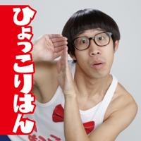 ひょっこりはん - ひょっこりはんのアルバム - EP artwork