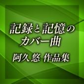 Kiroku to Kioku No Cover Songs - Aku Yu Sakuhinshu