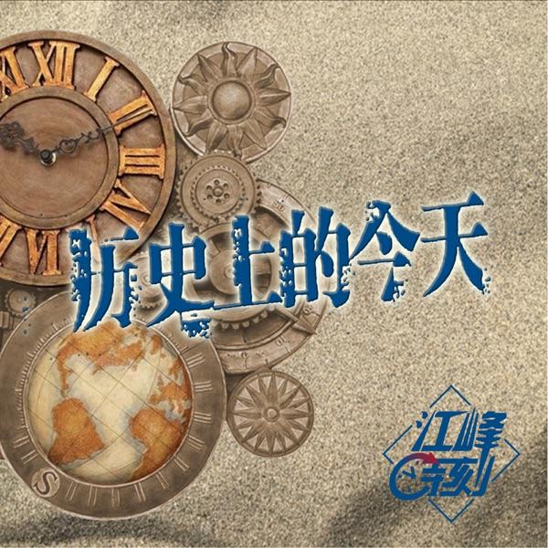 江峰时刻-历史上的今天