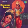 Harishchandra Taramati (Original Motion Picture Soundtrack) - EP
