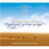 Jantsannorov Natsag: Blue Melody of Dornod - Various Artists