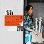 Download Lagu Kelly Yu - 體面 (電影《前任3:再見前任》插曲)