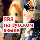 The Big Short На Русском