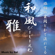 Japanese Music - Inn - - Rei Nishiwaki