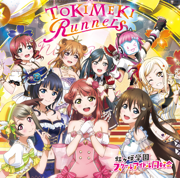 TOKIMEKI Runners - Nijikgasaki High School Idol Club - Nijikgasaki High School Idol Club