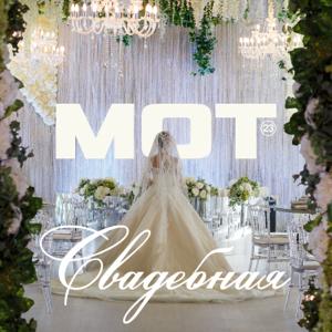 Mot - Свадебная