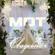Свадебная - Мот